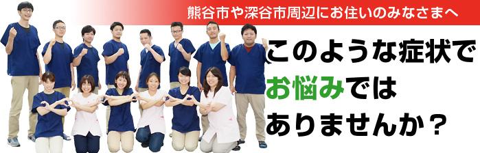 熊谷市の皆様。こんな症状でお悩みではありませんか?