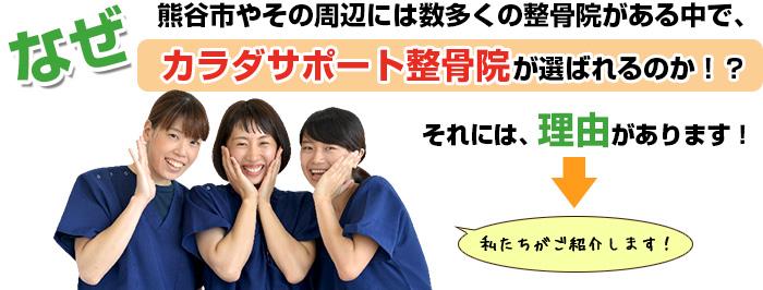 なぜ?熊谷市やその周辺には数多くの整骨院がある中で、カラダサポート整骨院が選ばれるのか!?