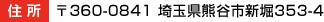 〒360-0841 埼玉県熊谷市新堀353-4