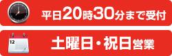 平日20時30分まで受付/土曜日・祝日営業