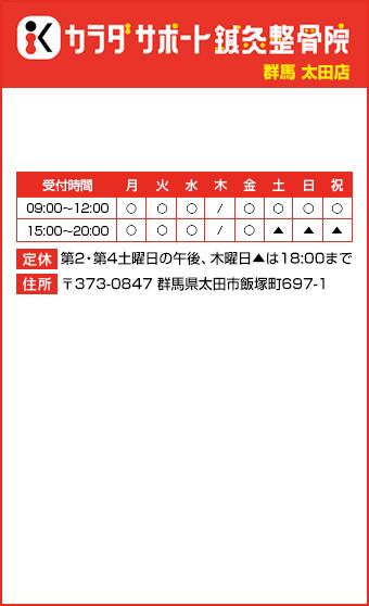 カラダサポート整骨院 群馬県 太田店